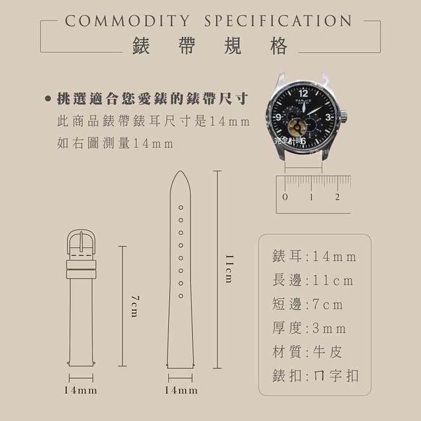 【完全計時】錶帶館│14mm 自然簡約真皮快拆錶帶/皮帶/代用帶