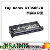 ★USAINK★Fuji Xerox CT350674  黑色相容碳粉匣 適用 Fuji Xerox DocuPrint C2200/C3300dx/C3300/3300dx