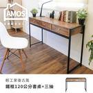 電腦桌 工作桌【DCA046】輕工業復古...