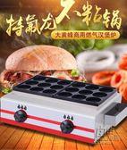 大黃蜂18孔雞蛋漢堡機爐商用燃氣中式雞蛋肉漢堡機紅豆餅機蛋肉堡CY 自由角落
