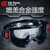 護目鏡 騎行防塵防風沙防護眼鏡