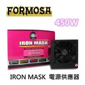 Formosa 佶偉 GSP-450BL 450W 電源供應器
