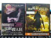 挖寶二手片-U00-759-正版DVD【德州電鋸殺人狂+從頭開始】-套裝電影