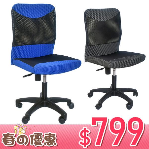 凱堡 凱特無扶手網背電腦椅辦公椅 書桌椅 椅子 會議椅 學生座椅【A06194】