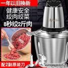 絞肉機電動小型不銹鋼打菜餡碎攪拌家用多功能拌蒜碎菜料理機 1955生活雜貨NMS