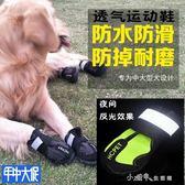 現貨出清 狗鞋子大狗寵物大型金毛通用拉布拉多犬薩摩耶防水夏天季一套4只11-2