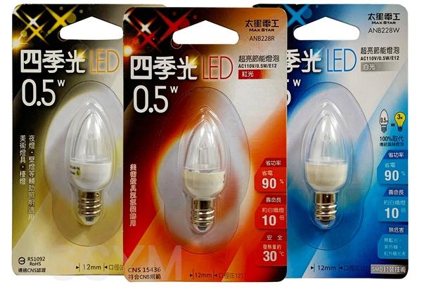 四季光LED燈泡 (暖白/紅/白)