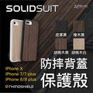 現貨 犀牛盾 iPhone X 7 8 plus SolidSuit 防摔 背蓋 手機殼 保護殼 木紋 皮革 軍規 iX