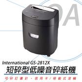 【高士資訊】INTERNATIONAL GS-2812X 保密 細碎型 碎紙機 贈專用保養包*2片
