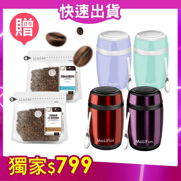 [時時樂限定] 魔力坊不鏽鋼真空保鮮食物密封罐送凱飛鮮烘豆咖啡豆一磅