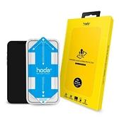 【南紡購物中心】Hoda Apple iPhone 13/13 Pro(6.1吋) 0.33 2.5D 滿版玻保窄黑邊