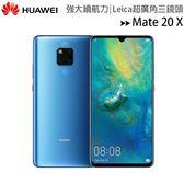 HUAWEI Mate 20 X震撼級7.2吋高清OLED手機(6G/128G)