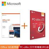 Office 365 家用版+PC-cillin 2019 防毒版3年1台(專案版)