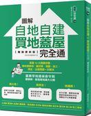 圖解自地自建×買地蓋屋完全通【暢銷更新版】:掌握10大關鍵步驟,教你買對地、蓋好...