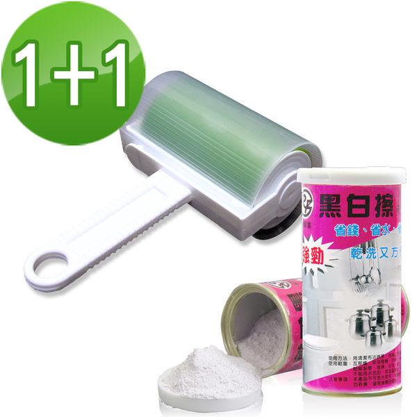 【黑魔法】黑白擦天然去污粉 250g×1罐+第二代超黏力連黏樂除塵器(手持式×1)