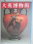 【書寶二手書T8/藝術_EYT】大英博物館(3)_青柳正規_1994年