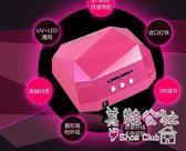 美甲烘幹帶感應光療機 鉆石光療燈UV led光療美甲36W BS20254『美鞋公社』