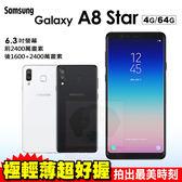 三星 Galaxy A8 Star 官網登錄贈郵政禮券$1000 6.3吋 64G 智慧型手機 0利率 免運費
