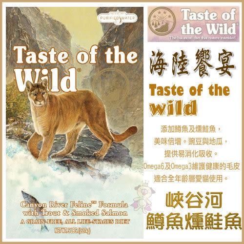 *WANG*美國 Taste of the Wild《海陸饗宴‧峽谷河鱒魚燻鮭》無穀貓糧-2.27kg