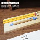 【天然原木作】歐菲經典型筆盤/收納盤/辦...