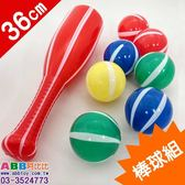 B0749☆棒球組_棒長36cm_球7cm#小#玩具#DIY#整人#發條#童玩#桌遊#益智#鐵皮#古早味懷舊兒童玩具
