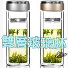 【雙層玻璃杯/不鏽鋼鋼漏】雙層辦公玻璃水...