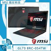 MSI 微星 GL73 8RC-054TW 17吋電競筆記型電腦 (全新8代新機上市!8代i7六核心∥ GTX1050獨顯4G)