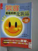 【書寶二手書T1/心靈成長_KCJ】笑容是最好的化妝品_黃雪屏, 高戶篦