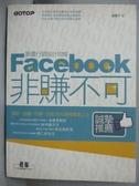 【書寶二手書T5/財經企管_XBY】Facebook非賺不可_潘慕平