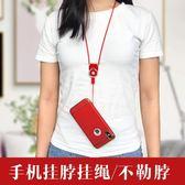 手機掛繩可拆卸不勒脖掛脖繩子指環華為新潮男女vivo通用殼個性創意掛件