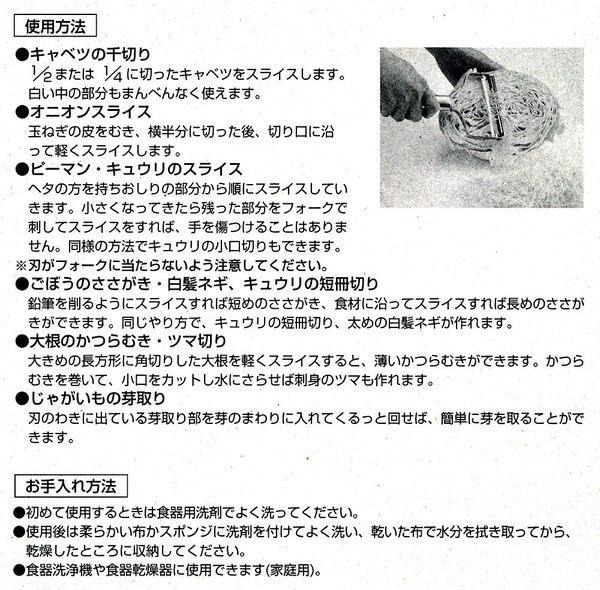 日本 貝印 切絲器 便當 蔬菜 蔥絲 輕巧好拿 方便安全 沙拉 前菜 刨絲【小福部屋】