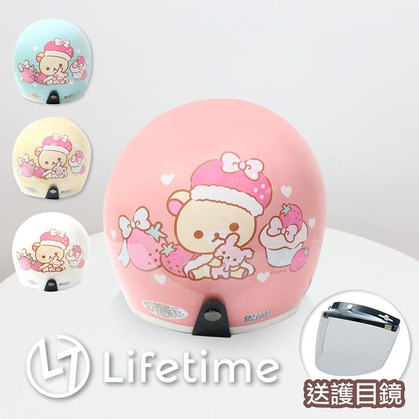 ﹝拉拉熊4分之3罩安全帽﹞正版 騎士帽 機車安全帽 懶懶熊 草莓〖LifeTime一生流行館〗