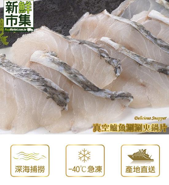新鮮市集 雙人海鮮火鍋套餐(鱸魚涮涮鍋片+鯛魚涮涮鍋片+虱目魚漿)