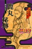 (二手書)NARUTO 火影忍者 鹿丸秘傳 闇默浮雲(全)