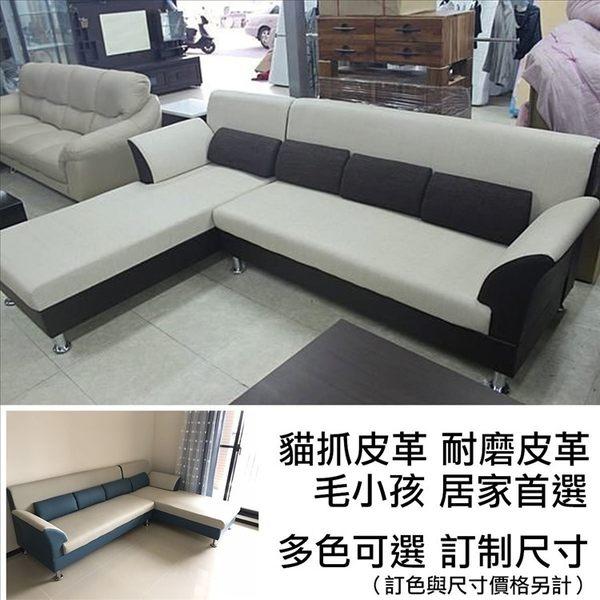 【石川家居】SA-50 貓抓皮L型雙色沙發 可訂色 可改尺寸 台灣製造 台中以北搭配車趟免運 #禾發系