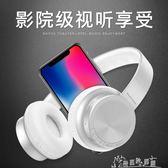蘋果 vivo耳機頭戴式藍芽 無線音樂插卡手機重低音耳麥電腦通用  奇思妙想屋