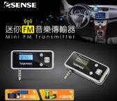 Esense 迷你 FM 音樂傳輸器 產品型號:01-EFM888