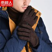 男保暖手套男士麂皮絨手套冬季保暖騎行摩托車防風防寒加絨加厚手套騎車學生 台北日光