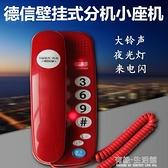 全新德信大鈴聲壁掛電話機有線固定迷你小座機酒店包房掛牆分機 有緣生活館