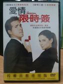 影音專賣店-D07-010-正版DVD*電影【愛情限時簽】-珊卓布拉克*萊恩雷諾
