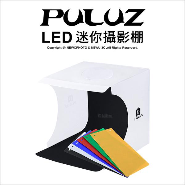 PULUZ 胖牛 LED迷你攝影棚 雙燈+六色 迷你攝影棚 拍照 柔光箱 簡易影棚 可折疊 【可刷卡】薪創數位