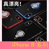 【萌萌噠】iPhone 8 / 8 plus SE2 三節電鍍邊框 指環支架款 車載磁吸 全包防摔透明軟殼 手機殼 手機套