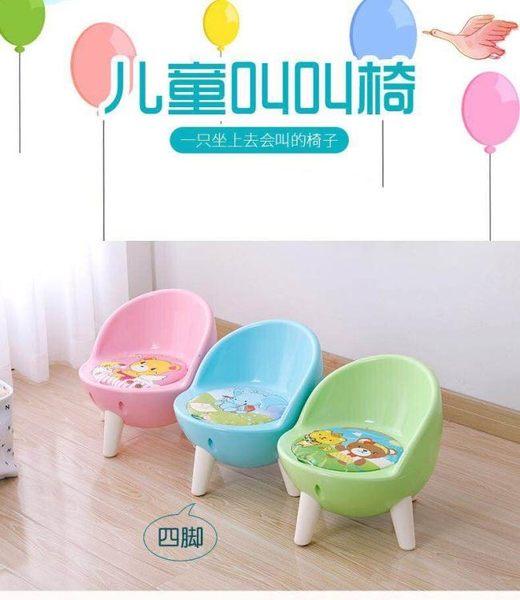 兒童板凳 寶寶靠背椅 四腳叫叫椅學習桌椅安全環保