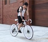 自行車-成人變速死飛自行車男女學生單車雙碟剎公路車實心胎充氣賽車 交換禮物YXS