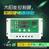 太陽能控制器12v24v全自動充放電鉛酸鋰電通用型電池板家用充電器 大宅女韓國館