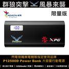 【79折↘+免運費】ADATA 威剛 P12500D 行動電源 2.1A雙USB輸出電芯容量 12500mAhX1(XPG閃電狼限量版)