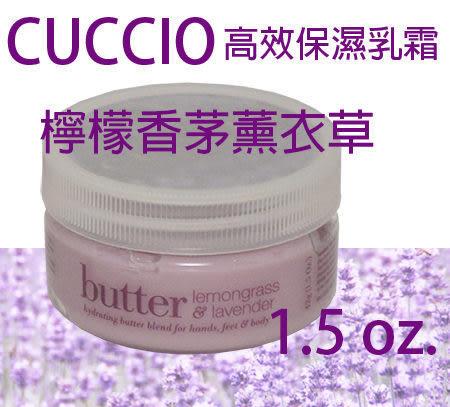 «CUCCIO»檸檬香茅薰衣草高保濕乳霜 Butter Blends 1.5oz.