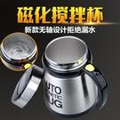 自動攪拌杯懶人創意禮品便攜咖啡杯雙層不鏽鋼電動磁化水杯可定制