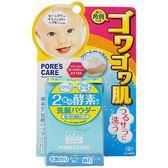 Kiss Me 奇士美 ELIZABETH PORETOL 毛孔清潔去角質洗顏粉(1gx10包)【小三美日】