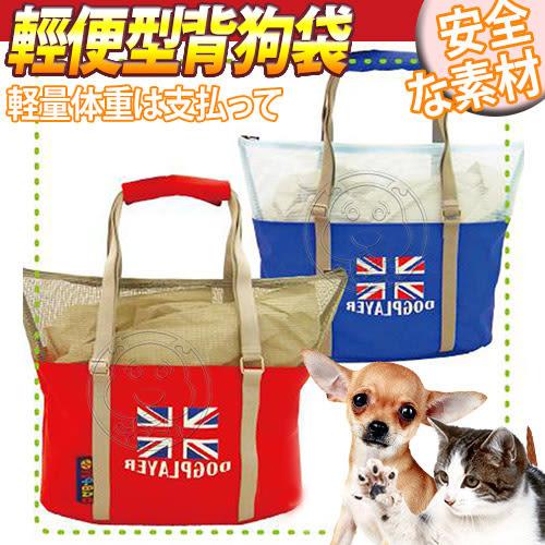 【培菓平價寵物網】 DAB PET》中小型犬寵物英式輕便型外出包(兩款顏色)